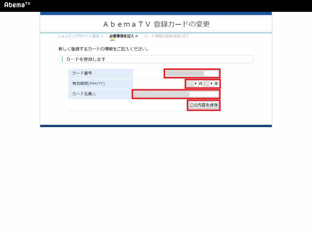AbemaTV_登録カードの変更