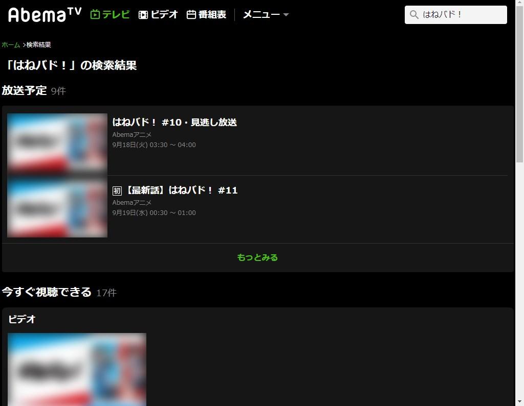 AbemaTV_検索結果_はねバド