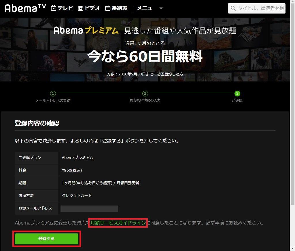 AbemaTV_プラン確認