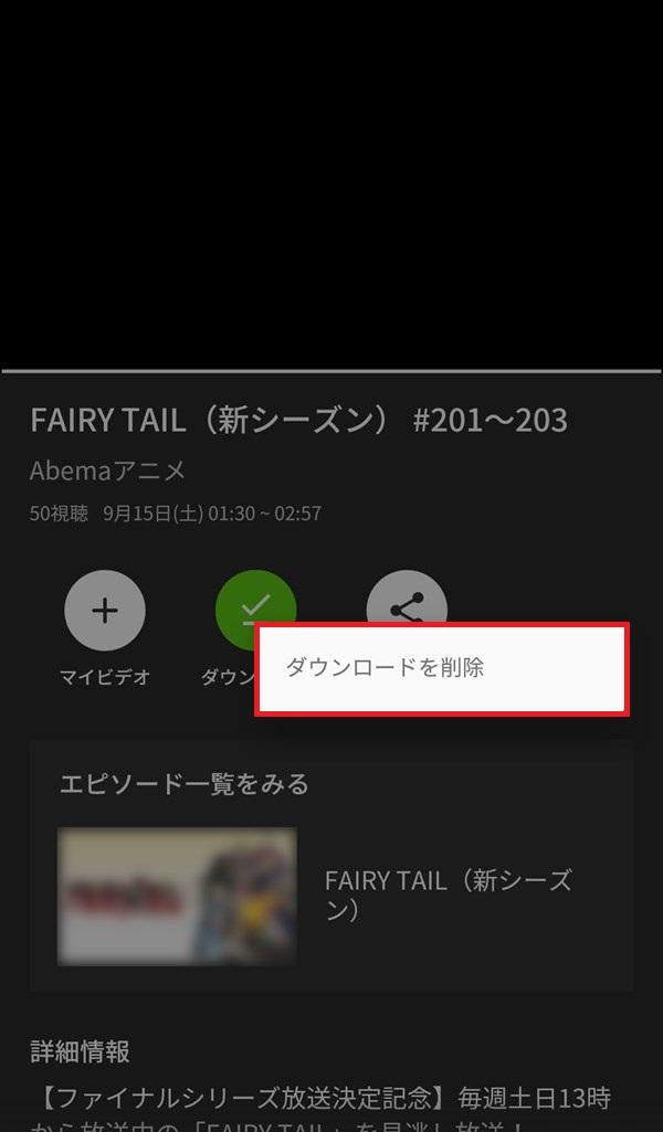 AbemaTV_ダウンロード動画削除