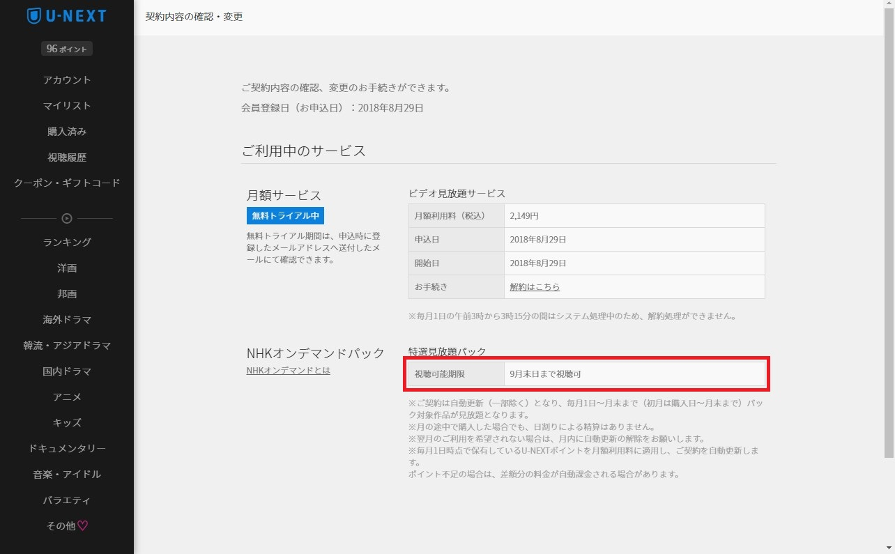 U-NEXT_NHKオンデマンドパック_自動更新の解除完了