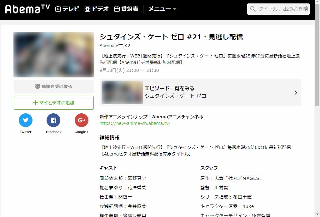 AbemaTV_番組詳細_シュタインズ・ゲートゼロ21話