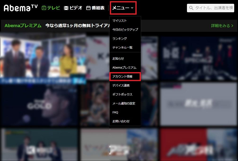 AbemaTV_テレビ_メニュー_アカウント情報_2018-09-21
