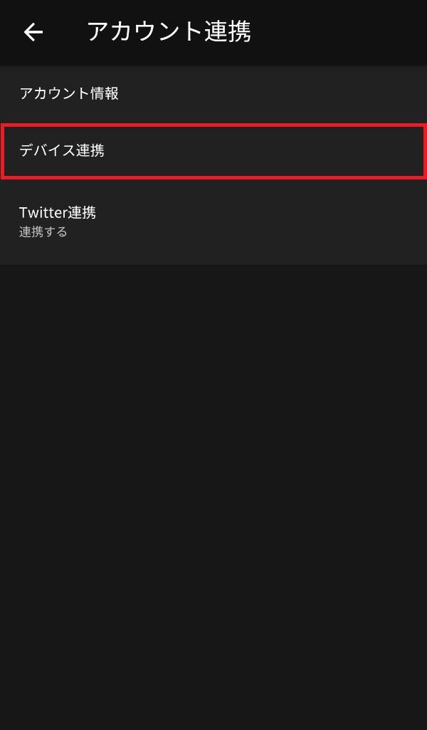 AbemaTVアプリ_アカウント連携_デバイス連携