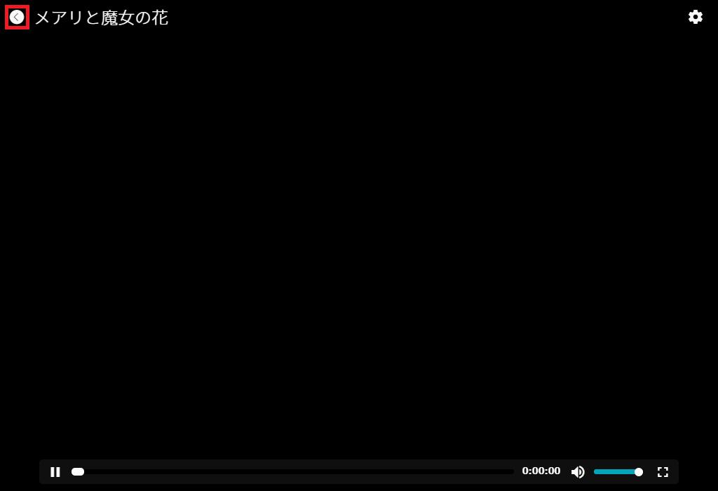 U-NEXT_メアリと魔女の花_再生開始