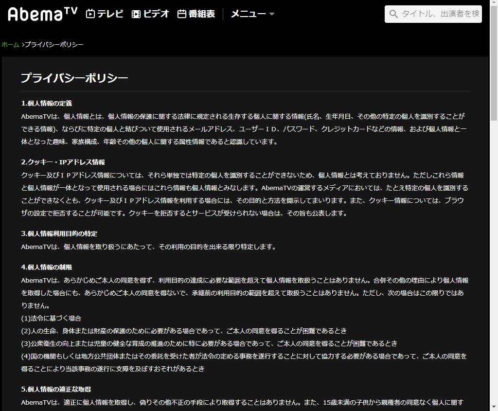 AbemaTV_メールアドレス登録のお願い_プライバシーポリシー_