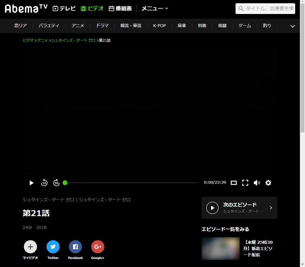 AbemaTV_シュタインズ・ゲートゼロ_第21話_再生