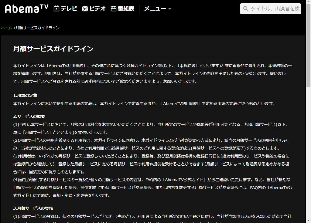 AbemaTV_月額サービスガイドライン