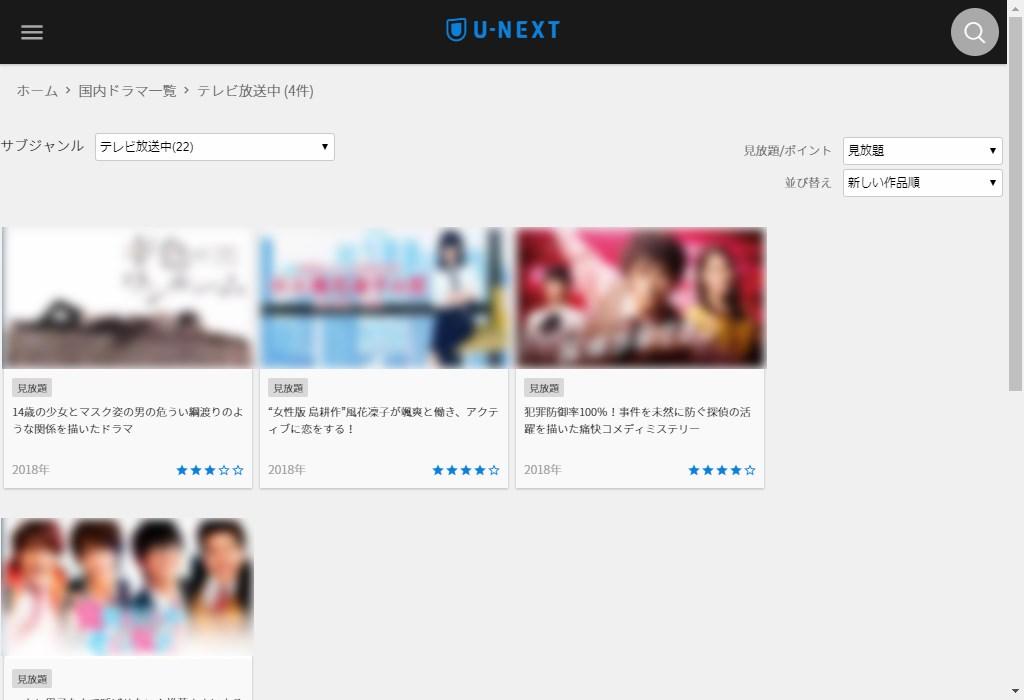 U-NEXT_国内ドラマ一覧の動画-(テレビ放送中)_見放題2