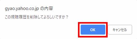 GYAO_視聴履歴_削除