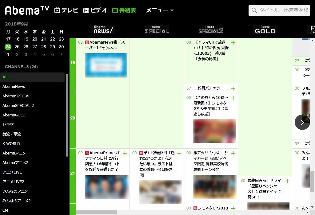 AbemaTV_番組表