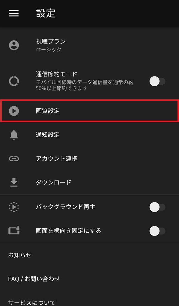AbemaTV_設定