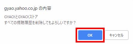 GYAO_視聴履歴_全ての視聴履歴を削除