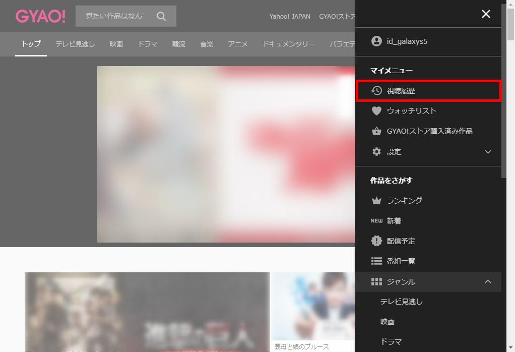 GYAO_メニュー