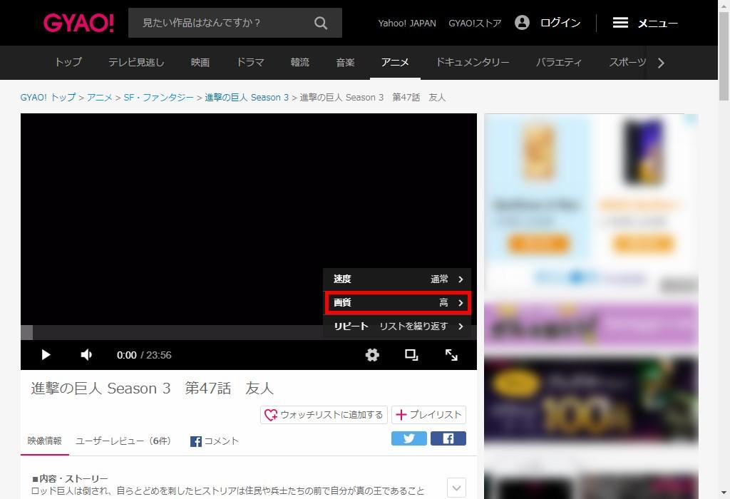 GYAO_動画再生画面_設定_画質_高