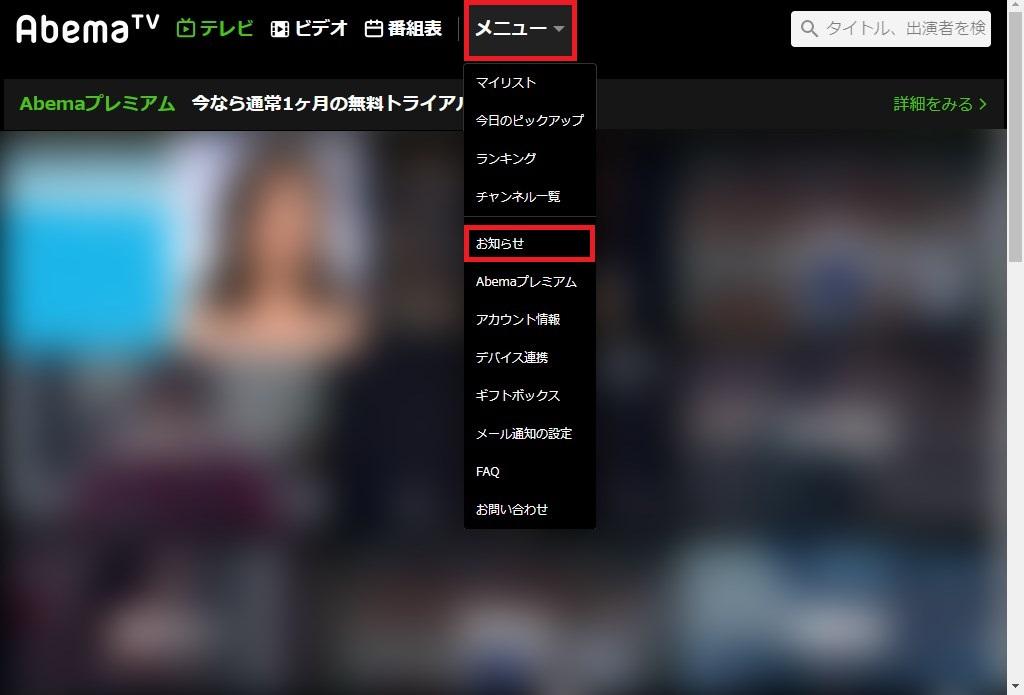 AbemaTV_メニュー