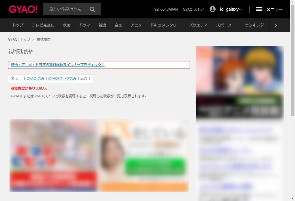 GYAO_視聴履歴_全て削除完了