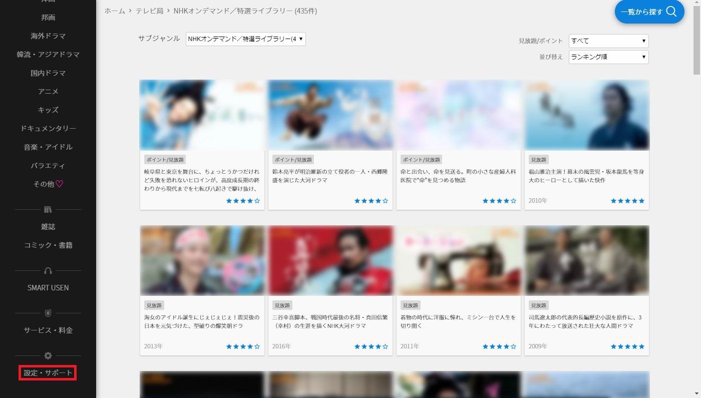 U-NEXT_メニュー_サポート・設定
