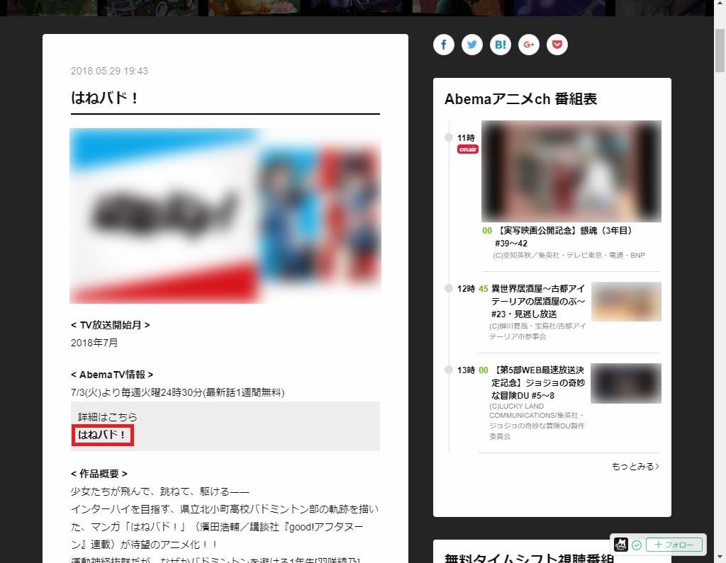 AbemaTV_はねバド_配信情報