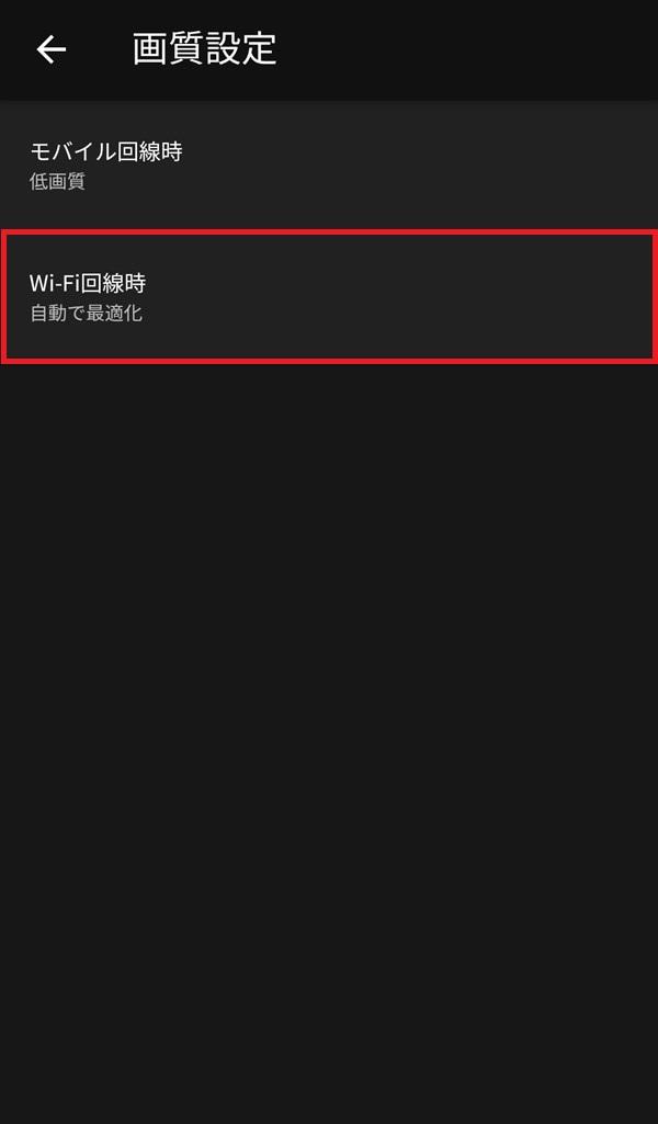 AbemaTV_画質設定