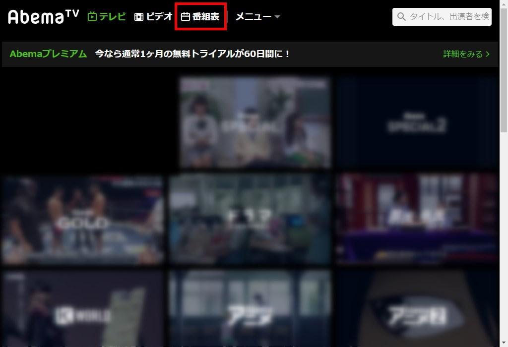 AbemaTV_テレビ_番組表