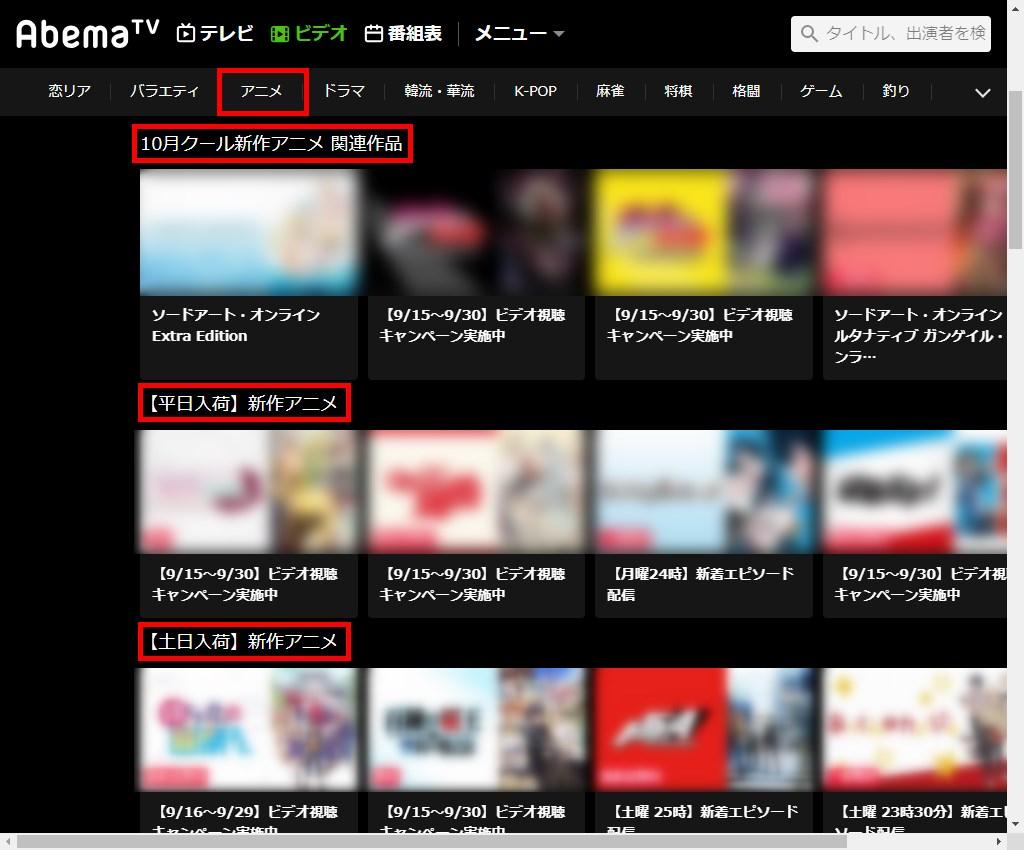 Abemaビデオ_アニメタブ_新作アニメ