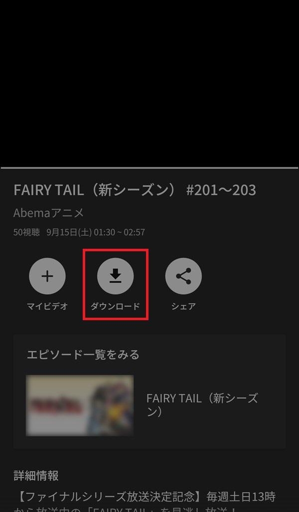 AbemaTV_FAIRY_TAIL