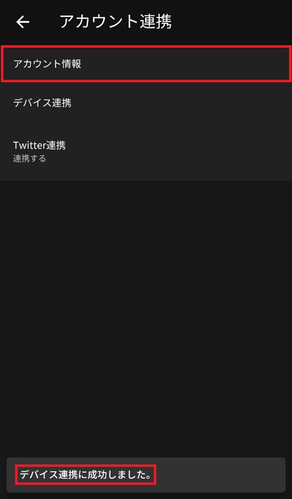 AbemaTVアプリ_デバイス連携に成功しました