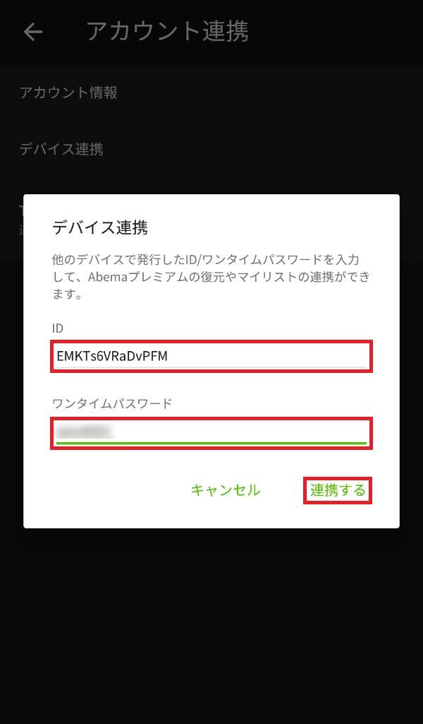 AbemaTVアプリ_デバイス連携_ID_ワンタイムパスワード入力