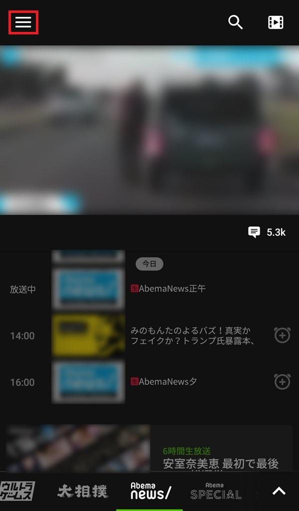 AbemaTV_テレビ