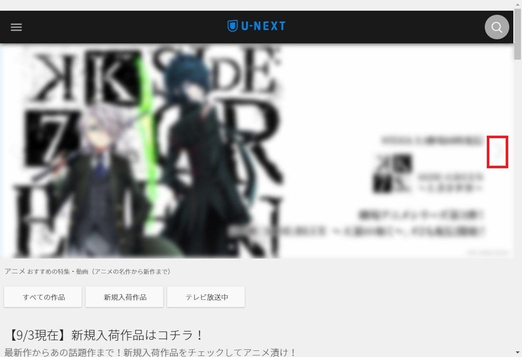 U-NEXT_アニメ_進む