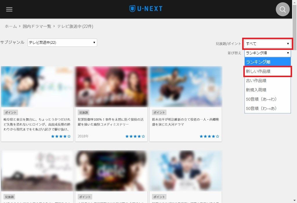 U-NEXT_国内ドラマ一覧の動画-(テレビ放送中)_並び替え