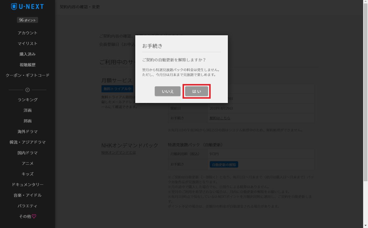 U-NEXT_NHKオンデマンドパック_自動更新の解除