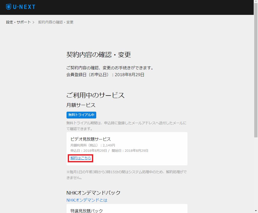 U-NEXT_契約内容の確認・変更