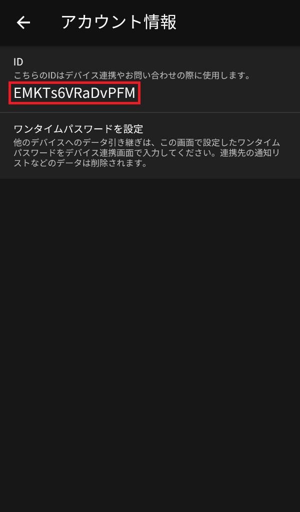 AbemaTVアプリ_アカウント情報