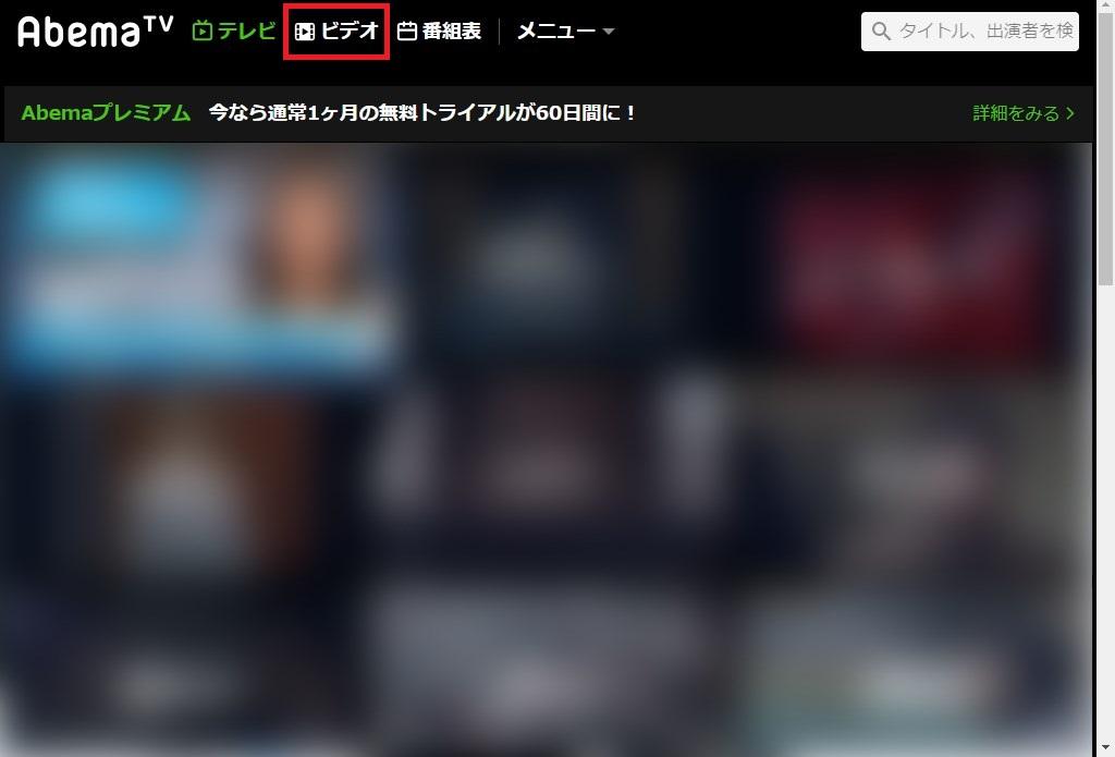 AbemaTV_テレビ_ビデオ