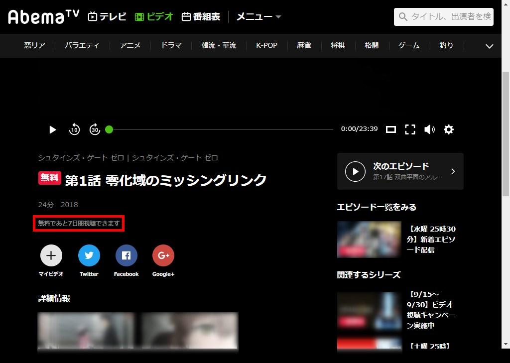AbemaTV_シュタインズ・ゲートゼロ_第1話__sカウ品詳細