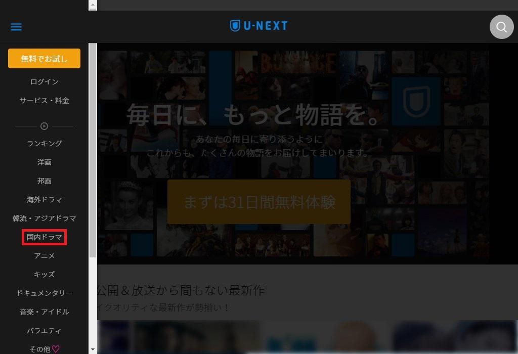 U-NEXT_ホーム_メニュー