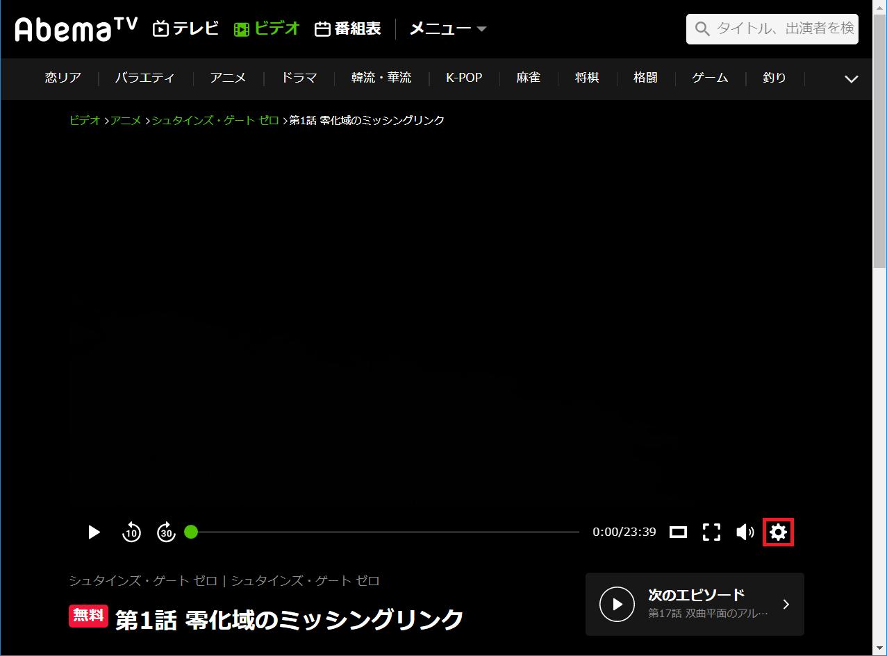 AbemaTV_コントロールバー_設定