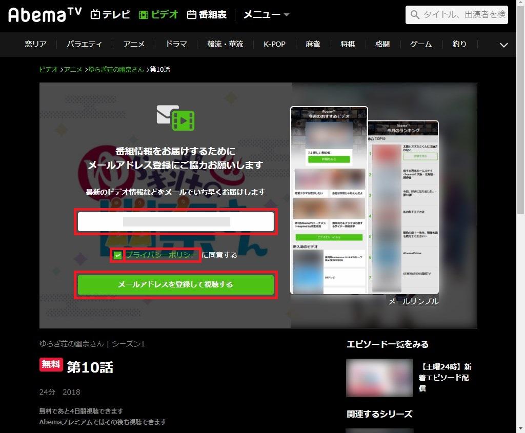 AbemaTV_メールアドレス登録のお願い_入力済み