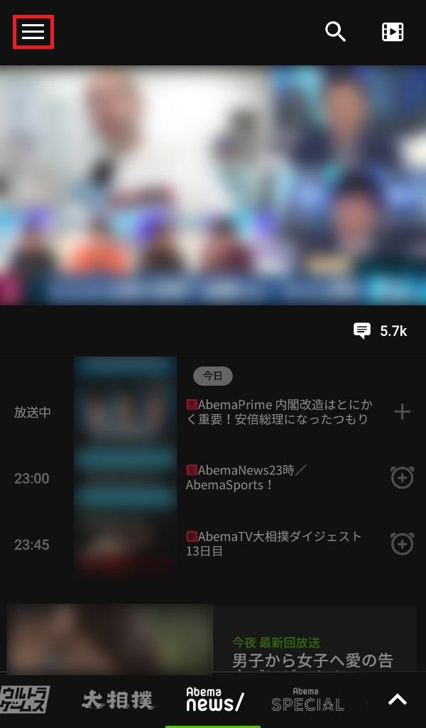 AbemaTVアプリ_テレビ_メニュー
