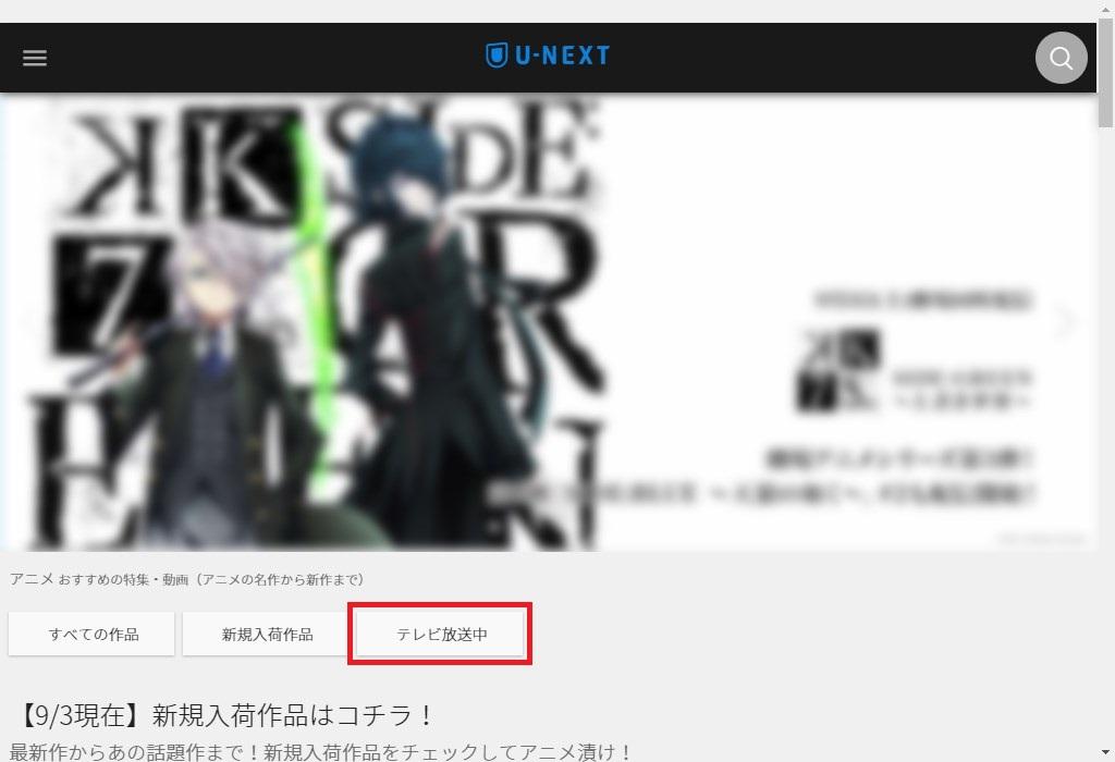 U-NEXT_アニメ