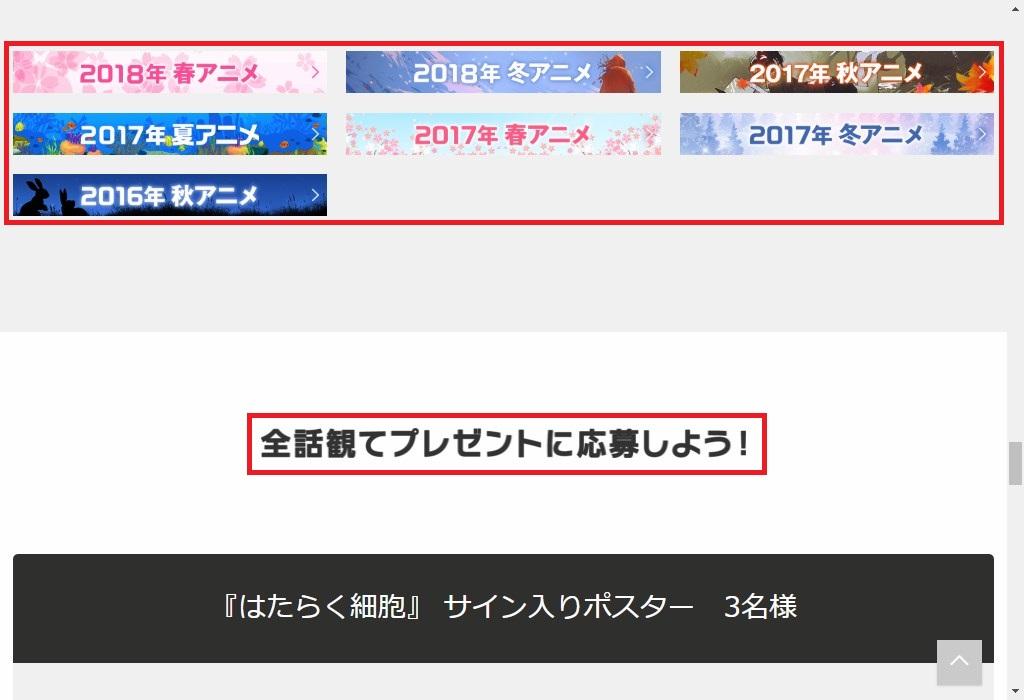 U-NEXT_2018年夏アニメ配信ラインアップ2