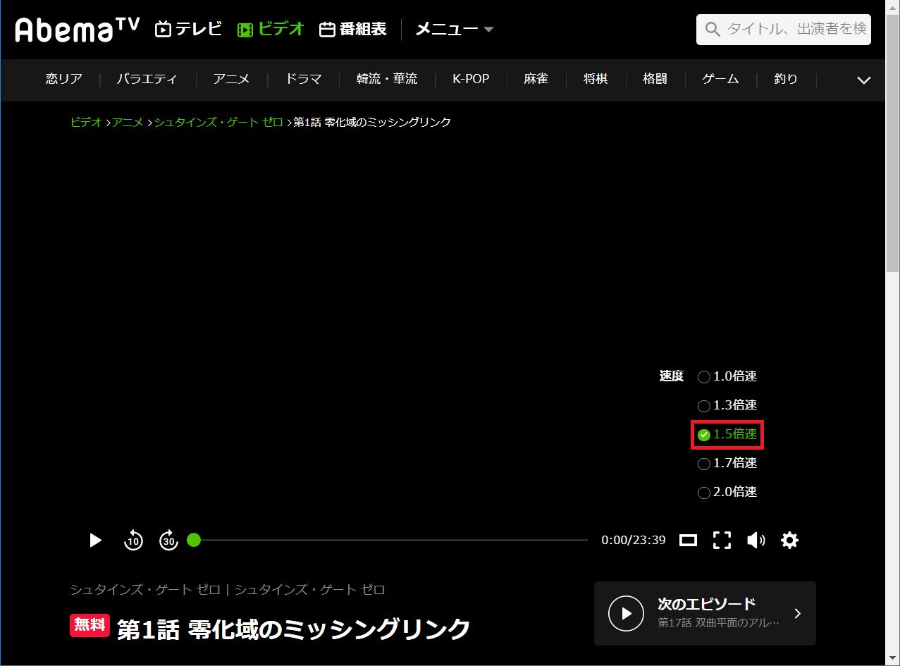 AbemaTV_再生速度変更_2018-09-19_2_1