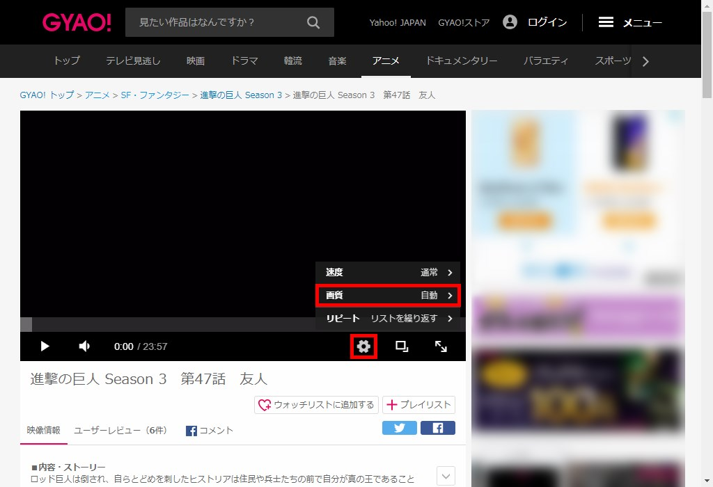 GYAO_動画再生画面_設定_画質_進撃の巨人
