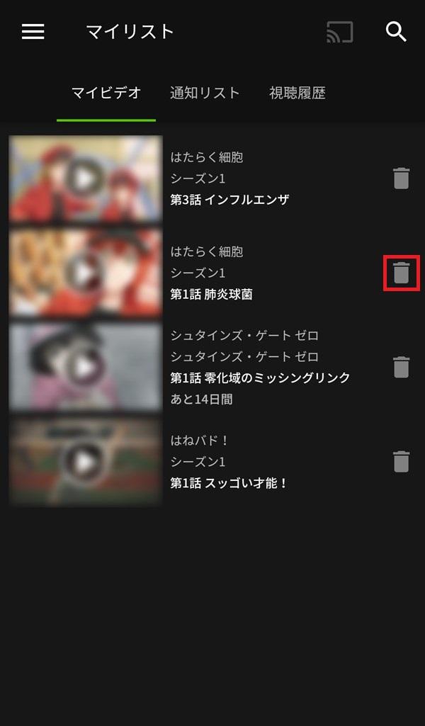 AbemaTV_マイリスト_マイビデオ_削除