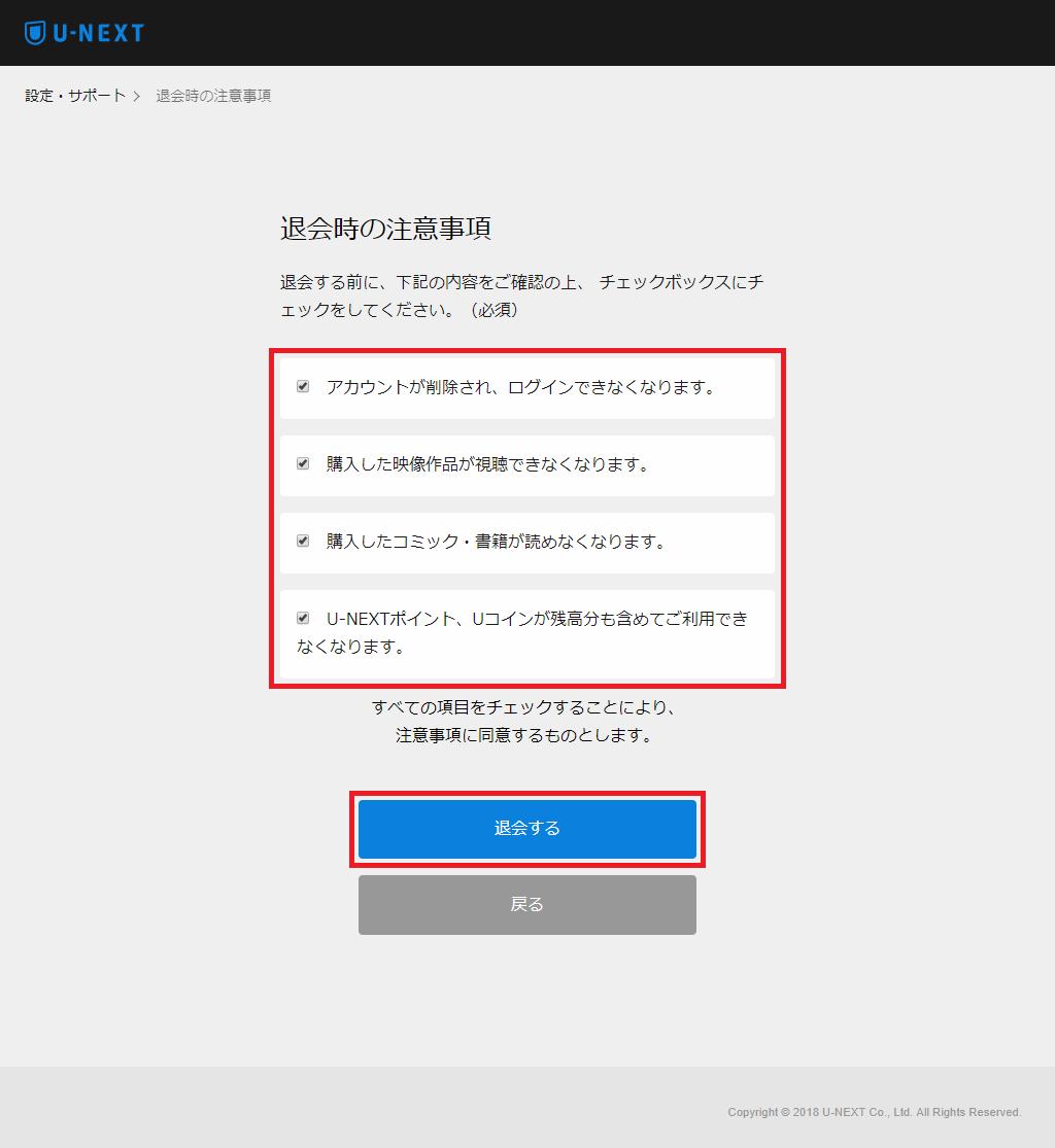 U-NEXT_退会手続き