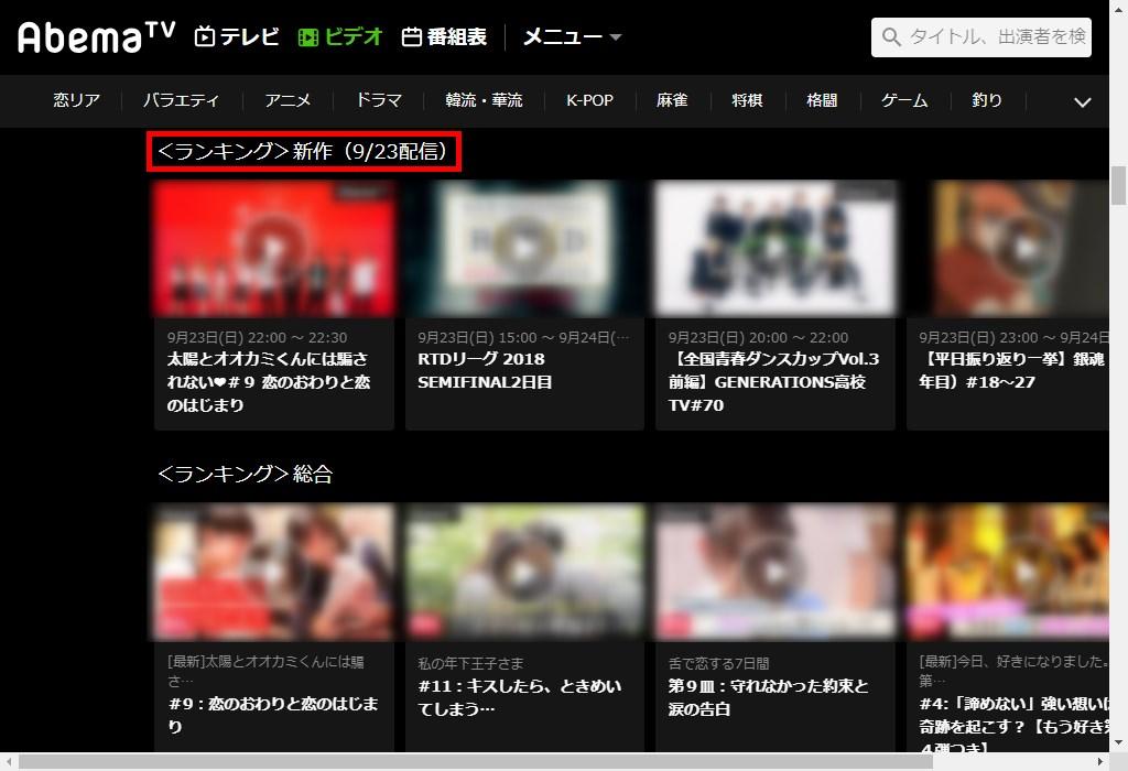 Abemaビデオ_ランキング新作