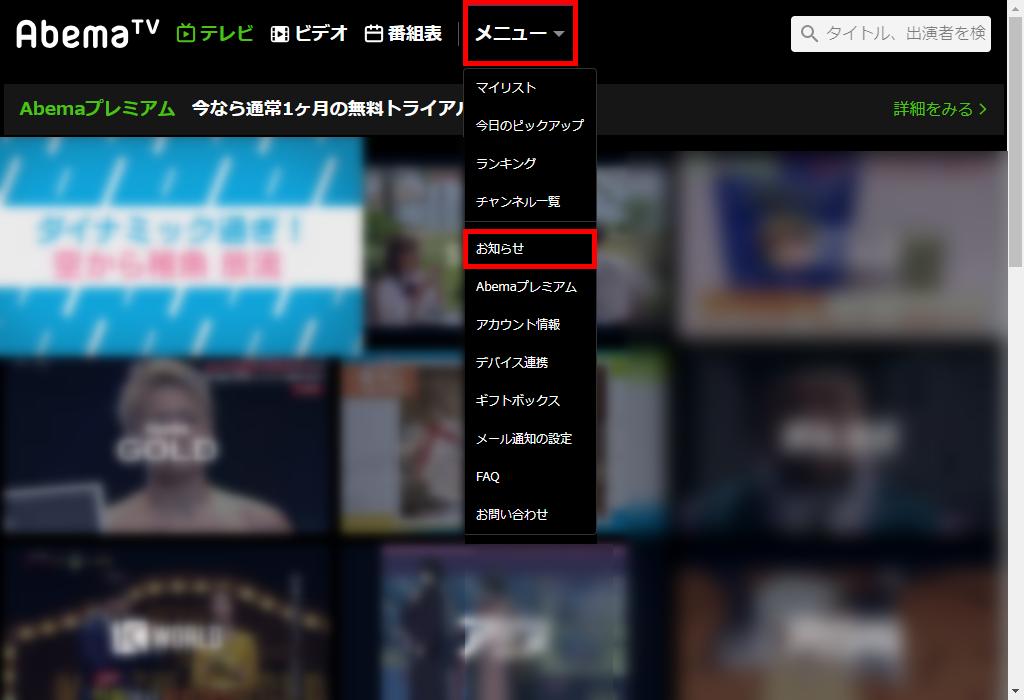 AbemaTV_テレビ_メニュー