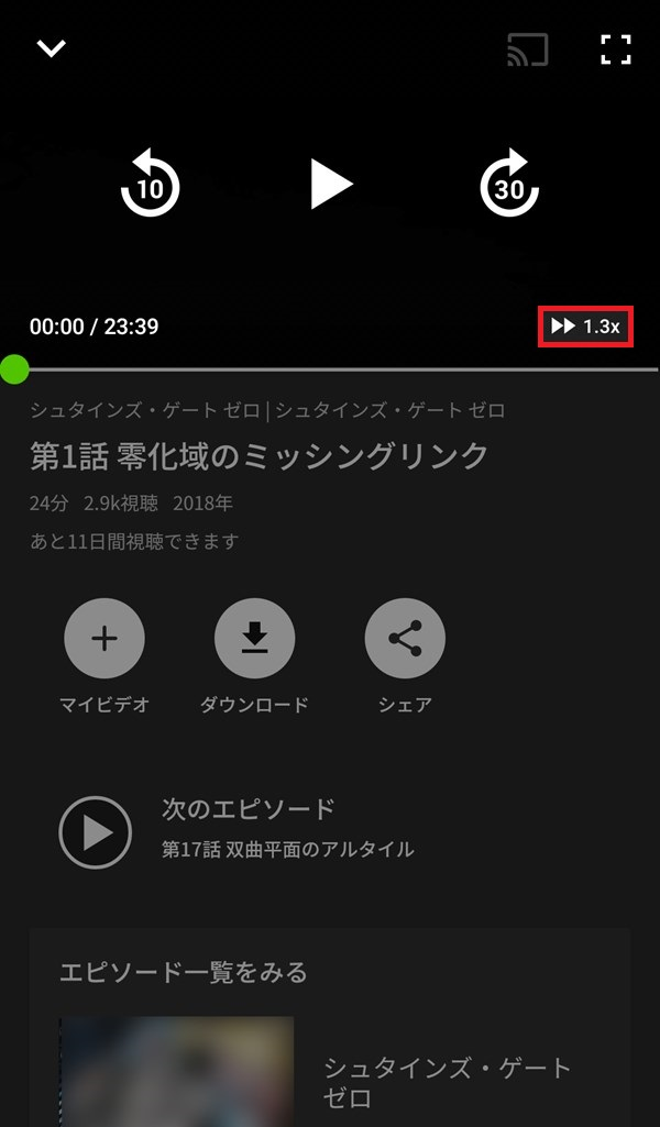AbemaTV_Android_シュタインズ・ゲートゼロ_第1話_1.3倍速再生